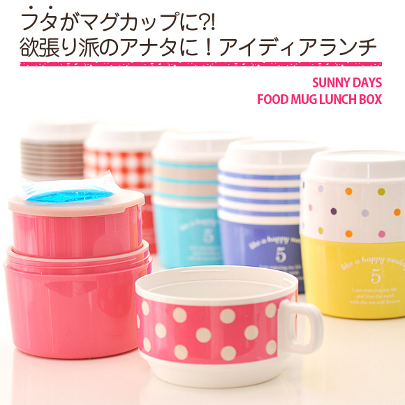 ibplan rakuten global market bento lunch box bento box double sunny days food mag lunch bento. Black Bedroom Furniture Sets. Home Design Ideas