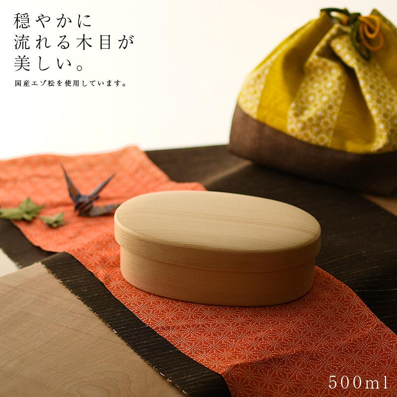 エゾ松・お弁当箱 弁当箱 日本製 ポリウレタン塗装 わっぱ 仕切りあり 国産 天然木 わっぱ弁当箱 こだわり 松