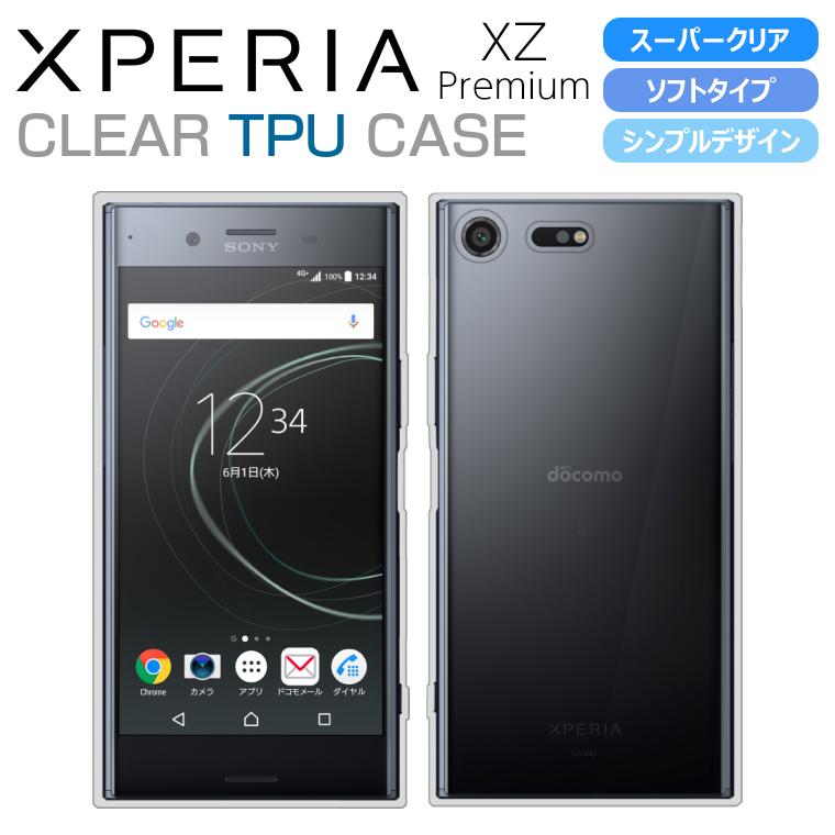 Xperia XZ Premium TPUケース スーパークリア 透明 ソフトカバー エクスペリアXZプレミアム TPU ケース SO-04J jp SO-04J専用カバー 送料無料カード決済可能 セットアップ