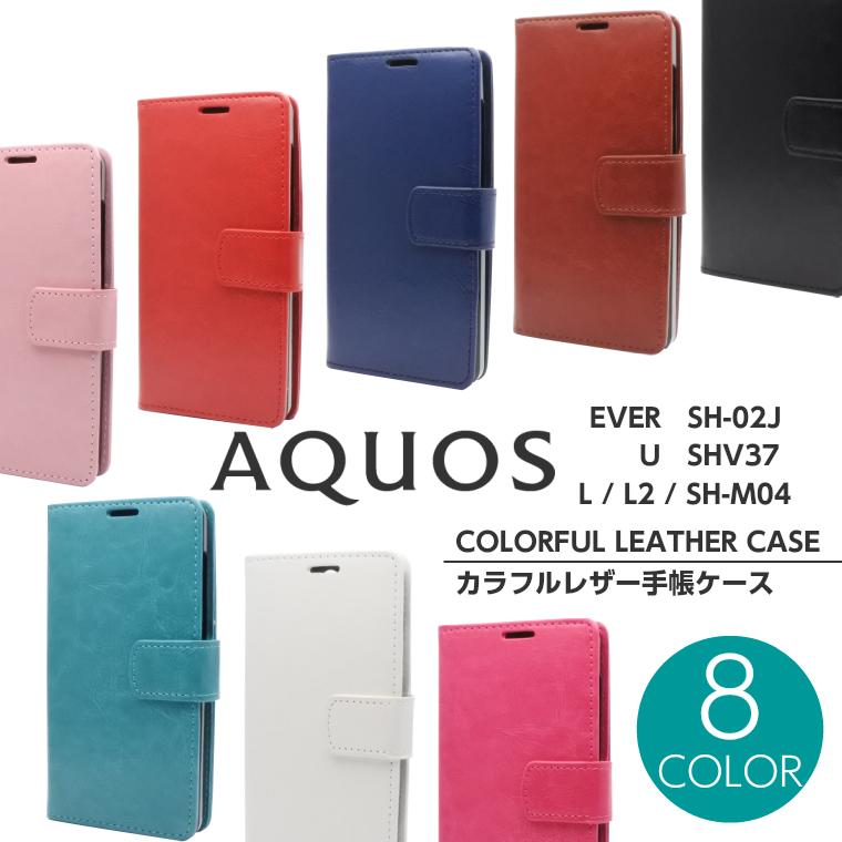 ◆在庫限り◆ AQUOS EVER SH-02J ケース U SHV37 L L2 SH-M04 カラフルレザー 手帳カバー SHARP 手帳型ケース シャープ エバー SH02J AQUOSケース アクオス SHM04 手帳型カバー 安い