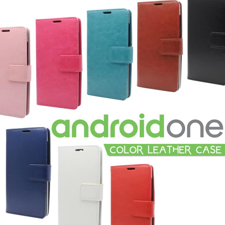 Android One S5 S3 スマホケース S4 S2 S1 X3 X1 ケースDIGNO G 手帳 ディグノG J 期間限定の激安セール カラフルレザー 高品質新品 手帳型ケース ケース 手帳型カバー アンドロイドワン ディ カバー DIGNO