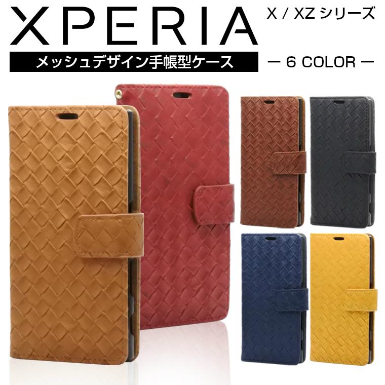 Xperia XZ2 XZ1 Compact XZ XZs X Performance Premium メッシュ 手帳型ケース 海外 カバー レザー SO-03K SO-02K SO-04J 手帳カバー SO-03J 市場 手帳型カバー SO-01J 型押し 編み込み風 SO-02J SO ケース SO-01K