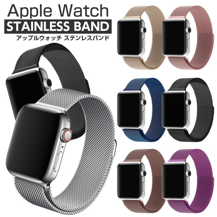 中古 Apple watch バンド ステンレス ミラネーゼループ series 4 5 6 SE シリーズ 期間限定特価品 3 2 ミラノ ベルト 40mm マグネット 簡単装着 44mm ベルトだけ Applewatch 42mm 38mm ベルト交換 メッシュ アップルウォッチ
