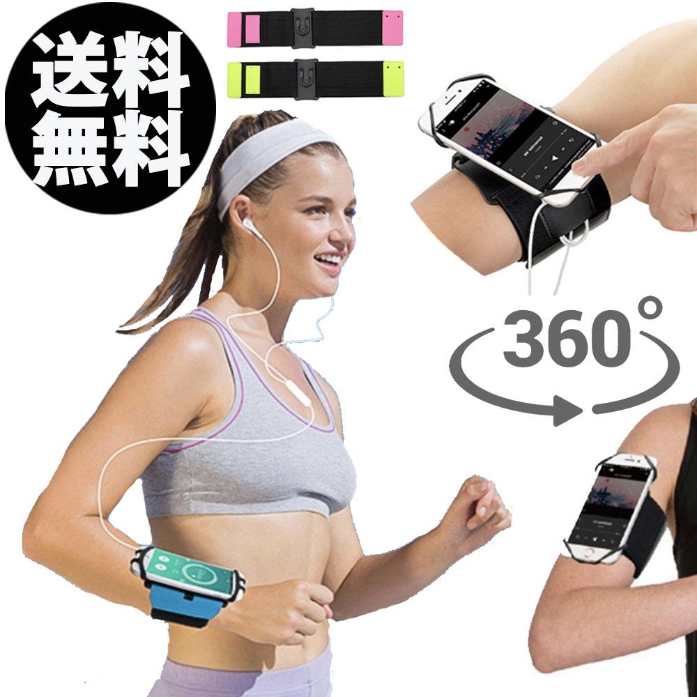 6.7インチのスマホまで対応 360°回転 ジョギング 送料無料 ランニング アームバンド スマホケース ポーチ iPhone アームホルダー 手首 送料無料でお届けします セット スマホ リスト Android (人気激安)