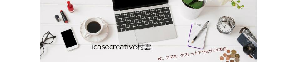 iCaseCreative 村雲:人気スマホケース おすすめiphone5 ipadカバータブレットカバー通販専門店