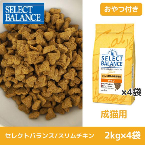 Icat 2 Kg Of Select Balance Select Balance Cat Food Light 4 Bag