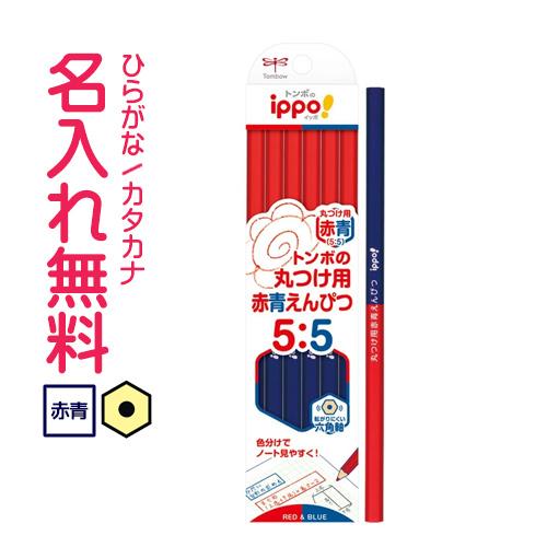 初回限定 無料名入れ ■ippo イッポ 丸つけ用赤青えんぴつ 12本入り 新品■送料無料■