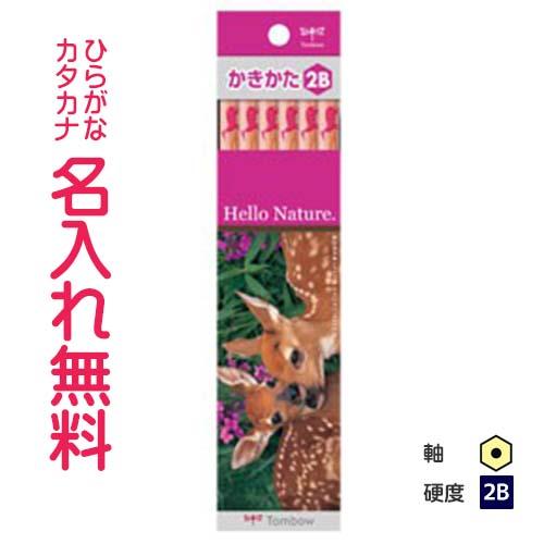 【無料名入れ】 トンボ鉛筆ハローネイチャーかきかたえんぴつ鹿 硬度:2B