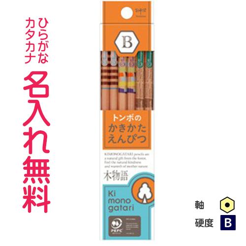 【無料名入れ】 △Ki monogatari(木物語) かきかたえんぴつB オレンジ(03)