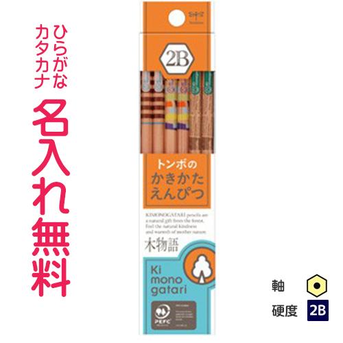 【無料名入れ】 △Ki monogatari(木物語) かきかたえんぴつ2B オレンジ(03)