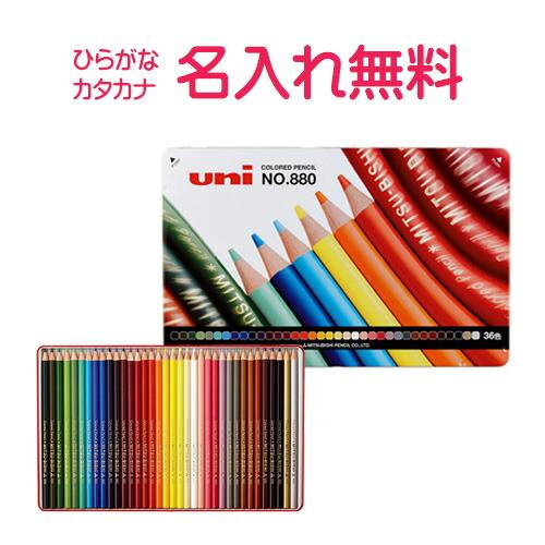 【無料名入れ】 三菱 No.880色鉛筆36色