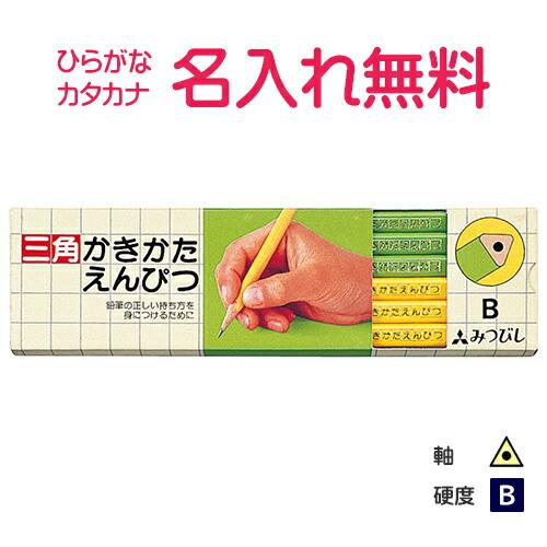 無料名入れ 記念品推奨 デポー 正しい持ち方を身につけるために 新作多数 三菱鉛筆 B 紙箱 黄緑 三角軸
