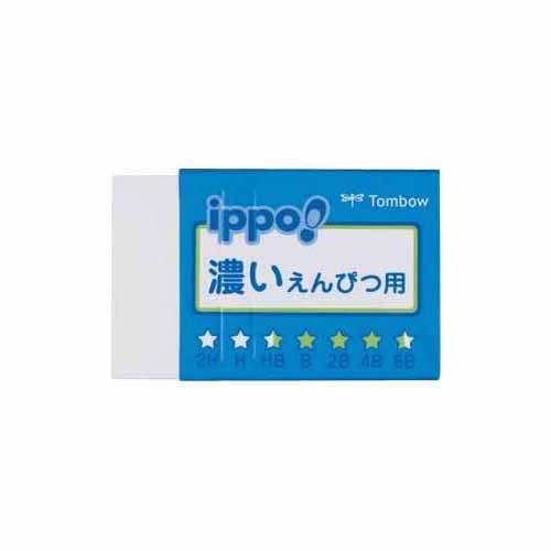 <title>通販 メール便OK 2019年度新学期 ippo イッポ 濃いえんぴつ用消しゴム ブルー</title>
