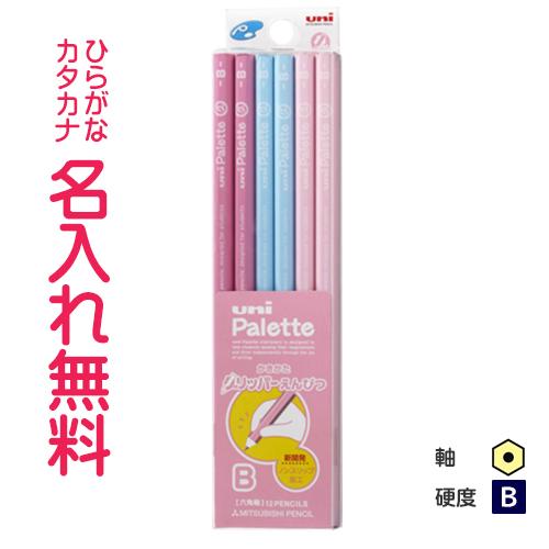 【無料名入れ】 ▲uni Palette(パレット) グリッパー鉛筆 ビニールケース B【zkanz】