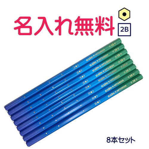 【無料名入れ】【漢字・アルファベット・デザイン名入れ無料】 【漢字・アルファベット・デザイン名入れ無料】【cdm限定復刻版】【ぐんぐんぐーんreg;】 三菱鉛筆 かきかた鉛筆 8本セット First-Kグラデーションブルー 2B