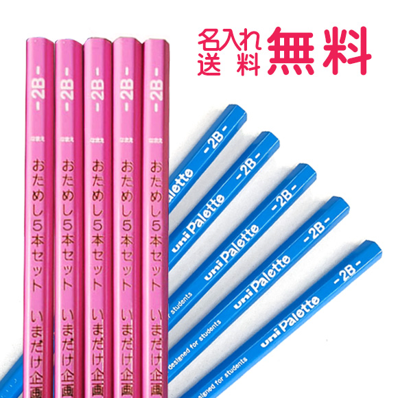 And for your name with pencil, set of 6 Friday