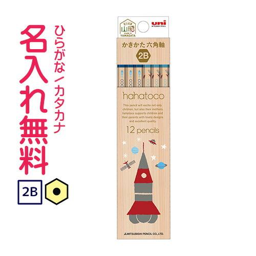 【無料名入れ】【メール便OK】【2020年度新学期】 ▽三菱鉛筆 hahatoco かきかた鉛筆 六角軸 硬度2B 紙箱(青) ハハトコ