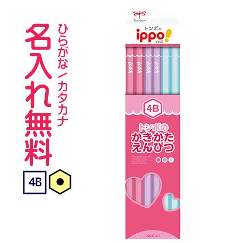 【無料名入れ】【メール便OK】 ◇ippo(イッポ) かきかたえんぴつ 4B ピンク ラベンダー