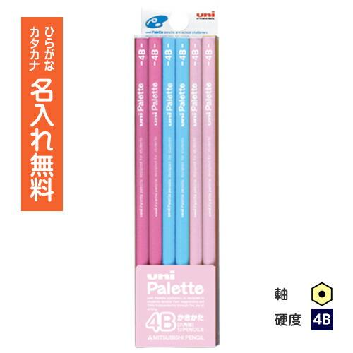 【無料名入れ】 ○uni Palette(パレット) かきかた鉛筆 ビニールケース パステルピンク 4B