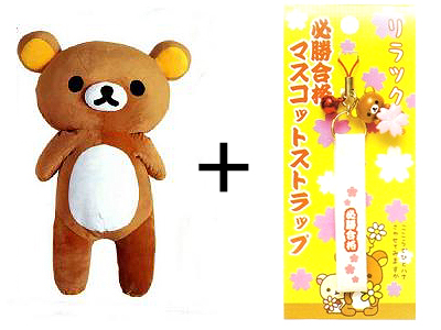Kuttari the winning strap + rilakkuma, oversized stuffed animals