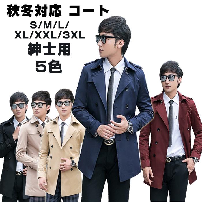 ロングコート チェスターコート メンズ ウール トレンチコート メンズ  ロングコート トレンチコート ショート ビジネストレンチコート メンズ(カジュアル/エレガント/新作アイテム) M L XL XXL 全3色