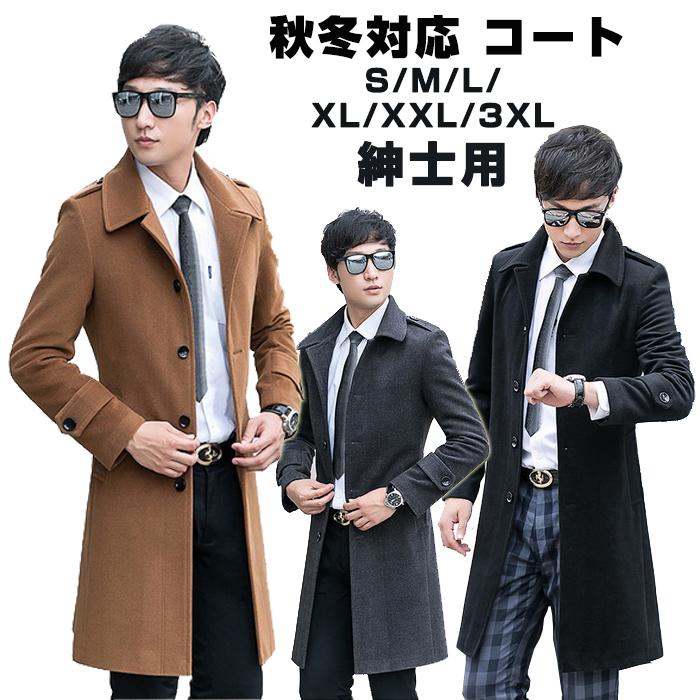 ロングコート メンズ ウール トレンチコート メンズ  ロングコート チェスターコート チェスターコート ショート ビジネストレンチコート メンズ(カジュアル/エレガント/新作アイテム) M L XL XXL 全3色