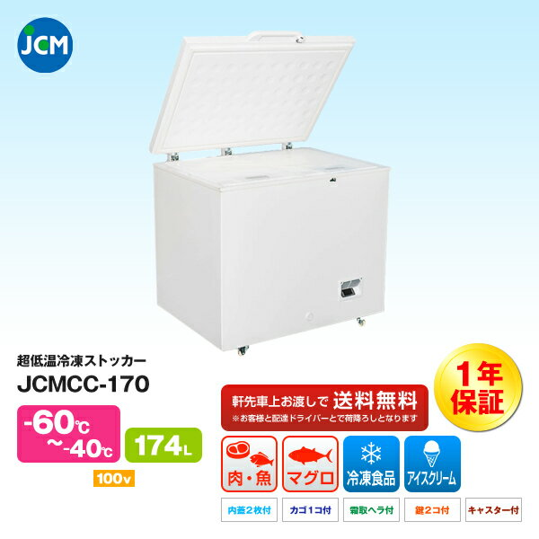 【エントリーでポイント最大10倍】JCM社製 業務用 保冷庫 冷凍庫 174L 超低温冷凍ストッカー JCMCC-170 新品
