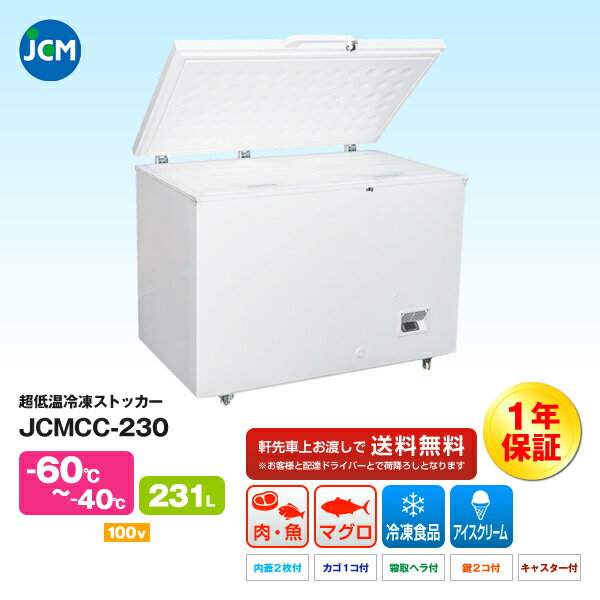 【エントリーでポイント最大10倍】JCM社製 業務用 保冷庫 冷凍庫 231L 超低温冷凍ストッカー JCMCC-230 新品
