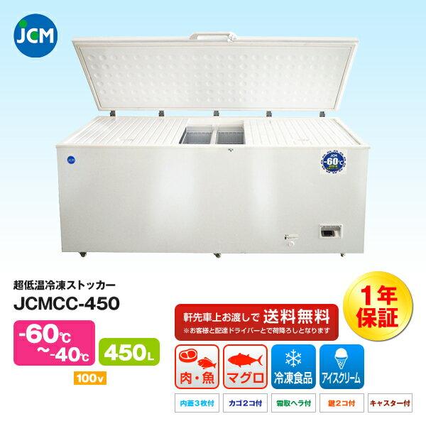 【エントリーでポイント最大10倍】JCM社製 業務用 保冷庫 冷凍庫 450L 超低温冷凍ストッカー JCMCC-450 新品