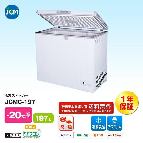 【エントリーでポイント最大10倍】JCM社製 業務用 保冷庫 冷凍庫 197L 冷凍ストッカー JCMC-197 新品