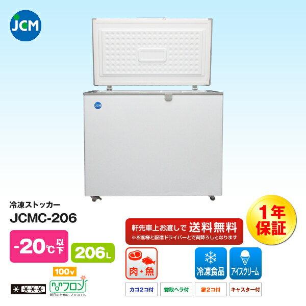【エントリーでポイント最大10倍】JCM社製 業務用 保冷庫 冷凍庫 206L 冷凍ストッカー JCMC-206 新品