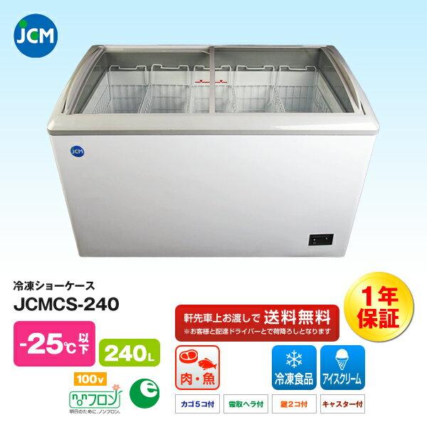 【エントリーでポイント最大10倍】JCM社製 業務用 保冷庫 冷凍庫 240L スライド 冷凍ショーケース JCMCS-240 新品