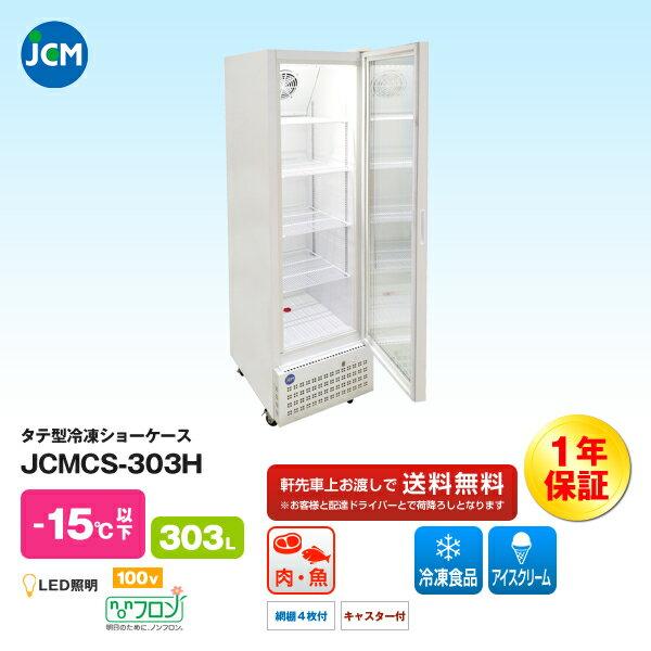 【エントリーでポイント最大10倍】JCM社製 業務用 保冷庫 冷凍庫 303L タテ型冷凍ショーケース JCMCS-303H 新品