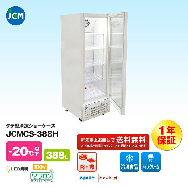 【エントリーでポイント最大10倍】JCM社製 業務用 保冷庫 冷凍庫 388L タテ型冷凍ショーケース JCMCS-388H 新品