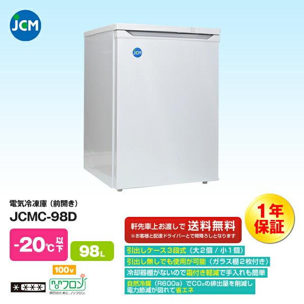 【エントリーでポイント最大10倍】JCM社製 業務用 保冷庫 冷凍庫 98L 電気冷凍庫 JCMC-98D 新品