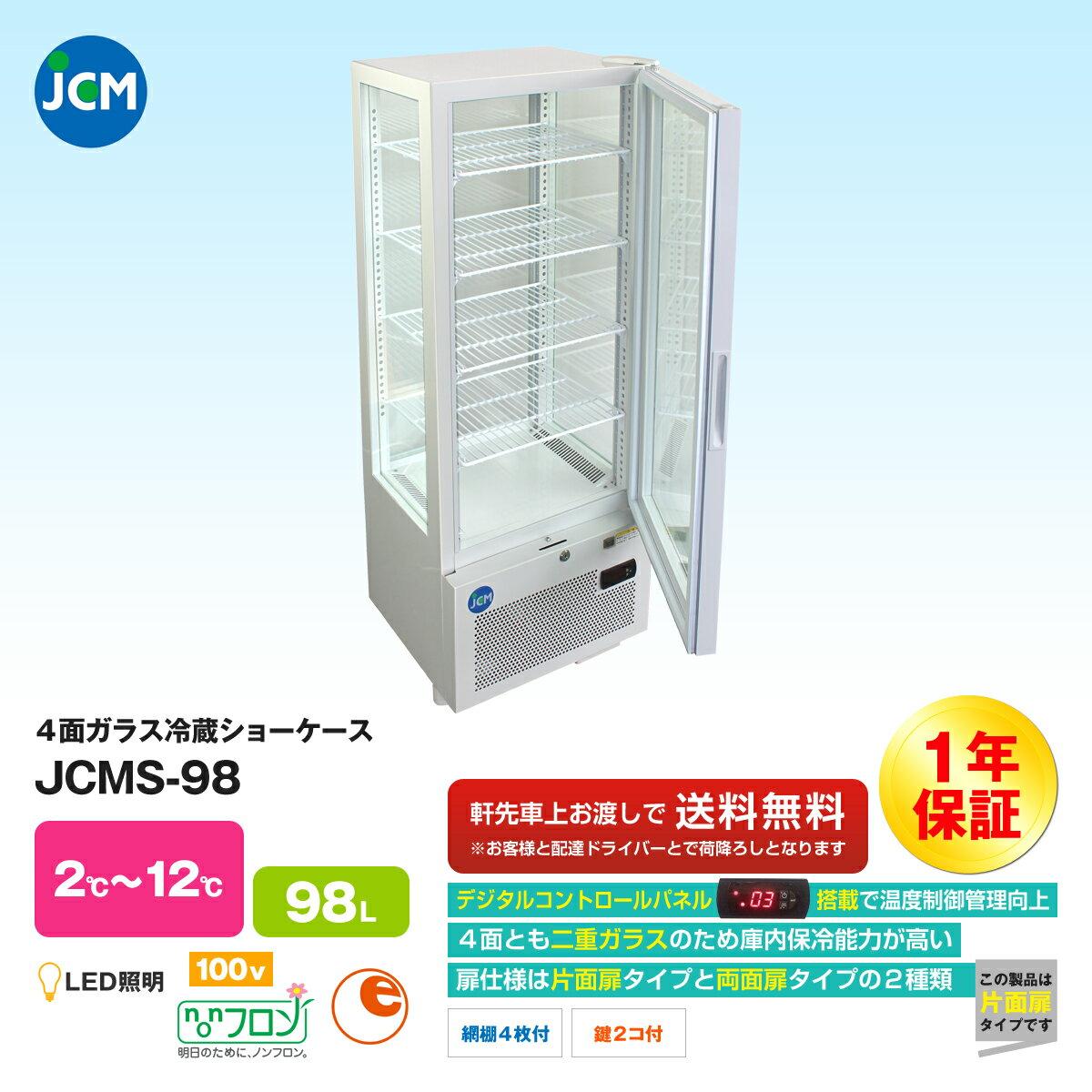 【エントリーでポイント最大10倍】JCM社製 業務用 保冷庫 冷蔵庫 98L 4面 ガラス 冷蔵ショーケース JCMS-98 新品