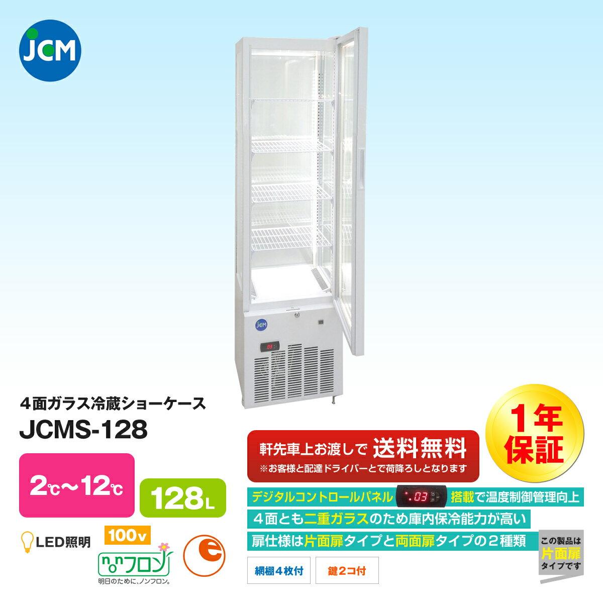 【エントリーでポイント最大10倍】JCM社製 業務用 保冷庫 冷蔵庫 128L 4面 ガラス 冷蔵 ショーケース JCMS-128 新品