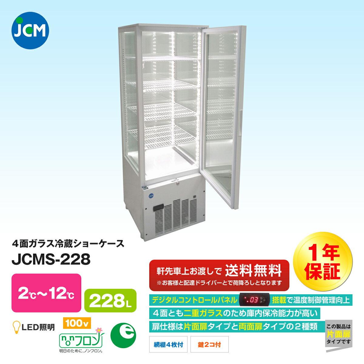 【エントリーでポイント最大10倍】JCM社製 業務用 保冷庫 冷蔵庫 228L 4面 ガラス 冷蔵 ショーケース JCMS-228 新品