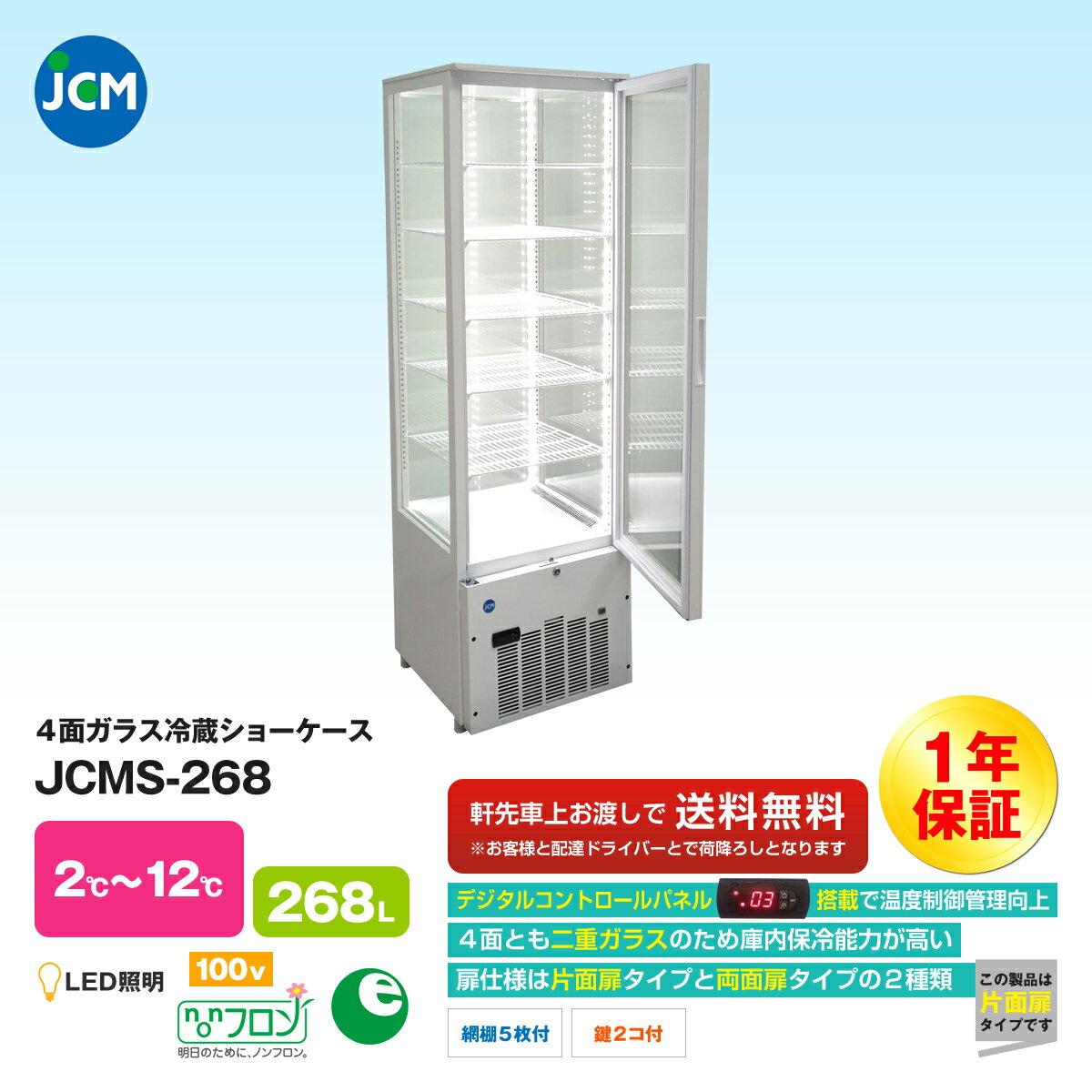 【エントリーでポイント最大10倍】JCM社製 業務用 保冷庫 冷蔵庫 268L 4面 ガラス 冷蔵 ショーケース JCMS-268 新品