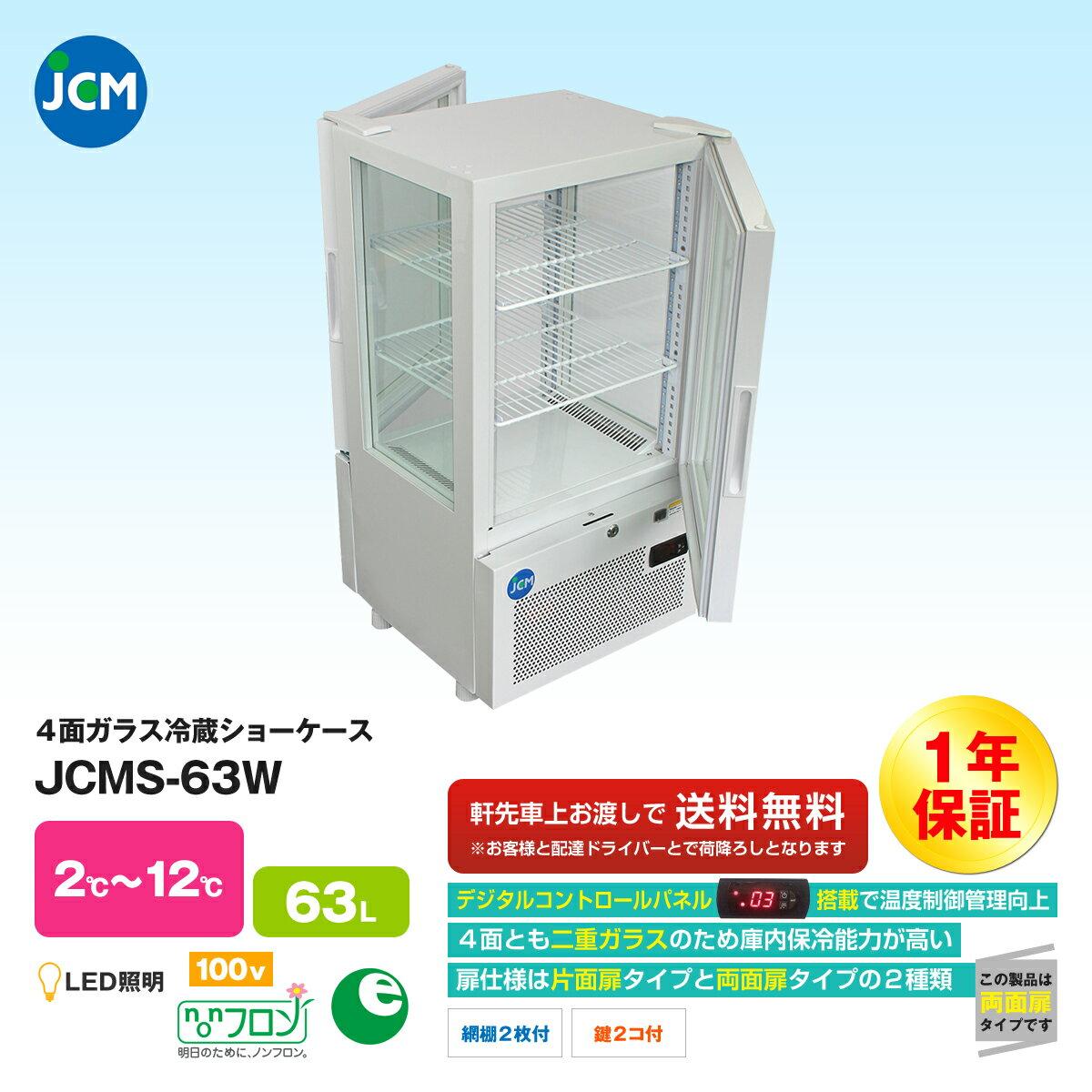 【エントリーでポイント最大10倍】JCM社製 業務用 保冷庫 冷蔵庫 63L 4面 ガラス 冷蔵 ショーケース (両面扉) JCMS-63W 新品
