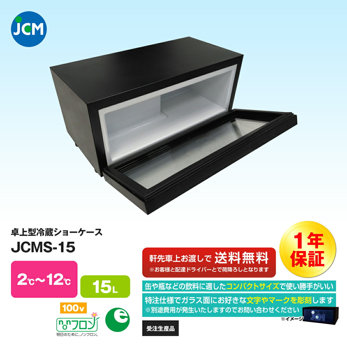 【エントリーでポイント最大10倍】JCM社製 業務用 保冷庫 冷蔵庫 15L 卓上 冷蔵 ショーケース (両面扉) JCMS-15 新品