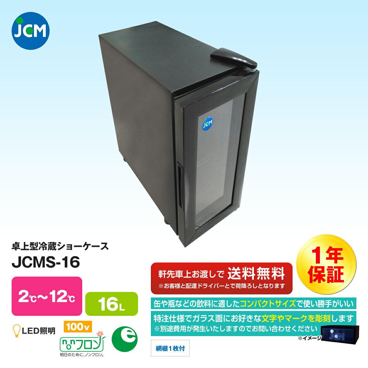 【エントリーでポイント最大10倍】JCM社製 業務用 保冷庫 冷蔵庫 16L 卓上 冷蔵 ショーケース (両面扉) JCMS-16 新品