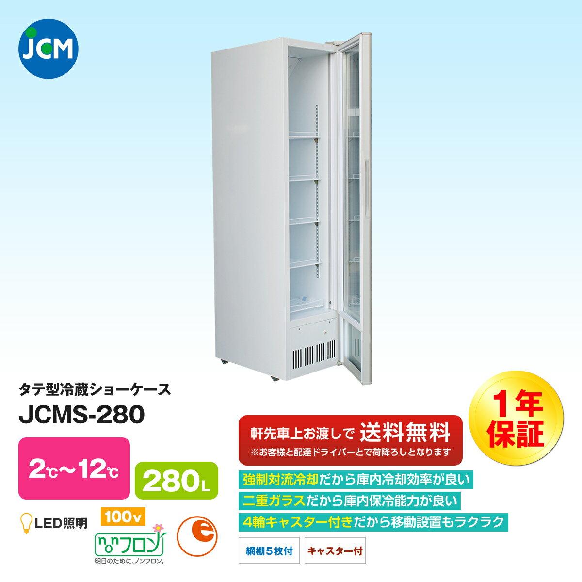 【エントリーでポイント最大10倍】JCM社製 業務用 保冷庫 冷蔵庫 280L タテ型 冷蔵 ショーケース (両面扉) JCMS-280 新品