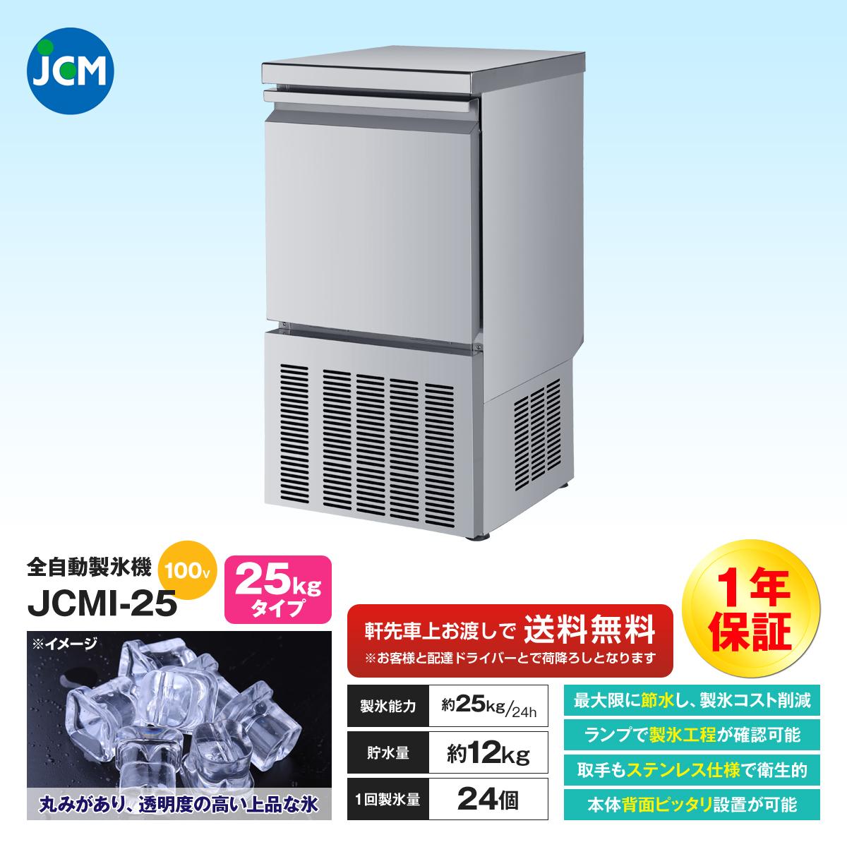 【エントリーでポイント最大10倍】JCM社製 業務用 全自動製氷機 製氷能力 25kg JCMI-25 新品