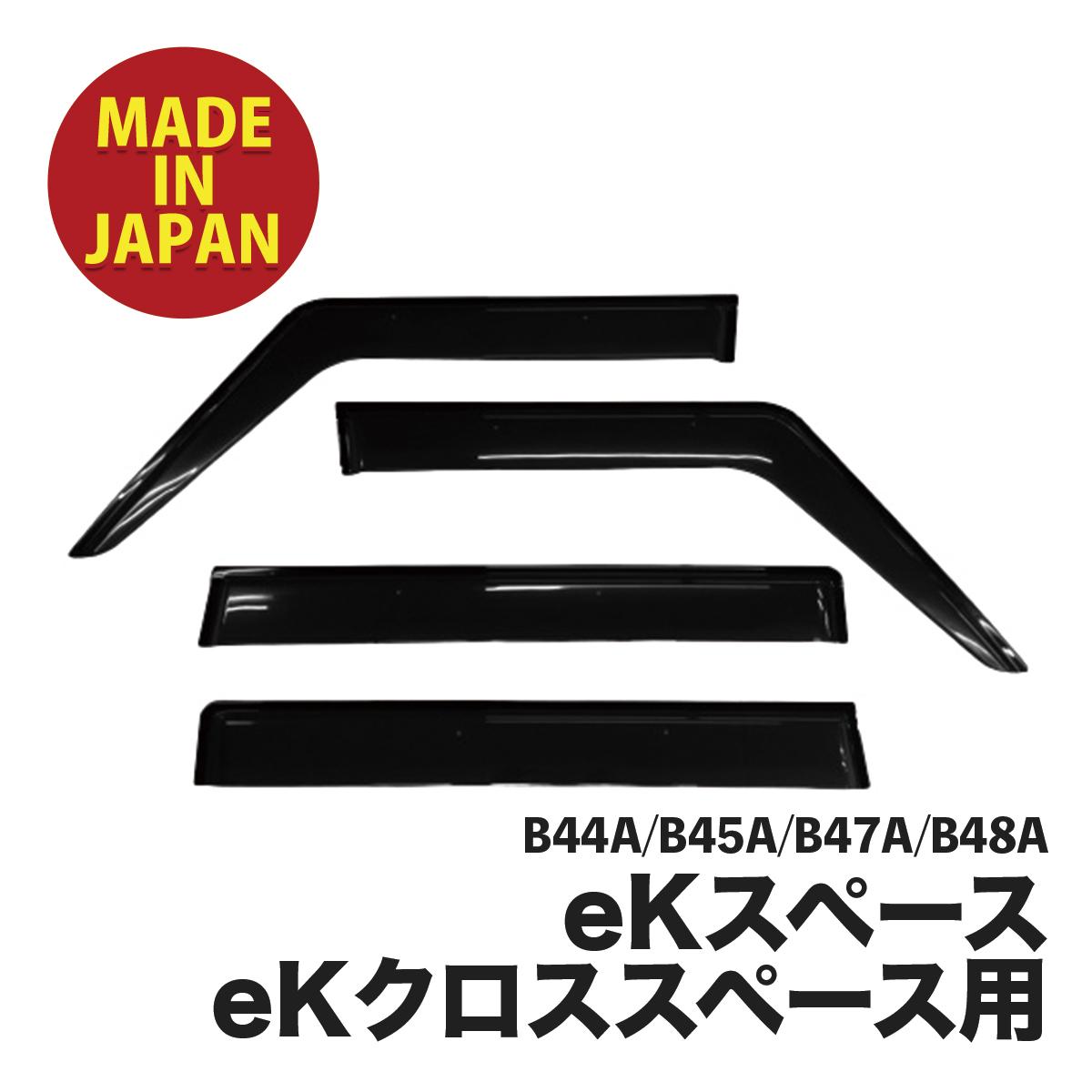 販売実績No.1 車内の換気に最適 サイドバイザー ドアバイザー 日本最大級の品揃え 三菱 eKスペース クロススペース用