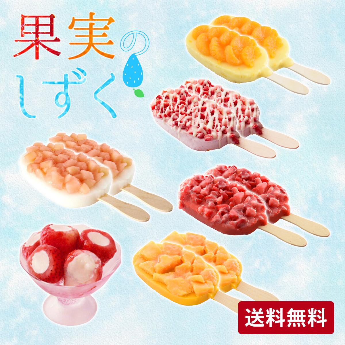 お歳暮ギフト 果実のしずく ダブルセット(リッチ果実バー10本・新まるごと苺アイス1個 rc-11