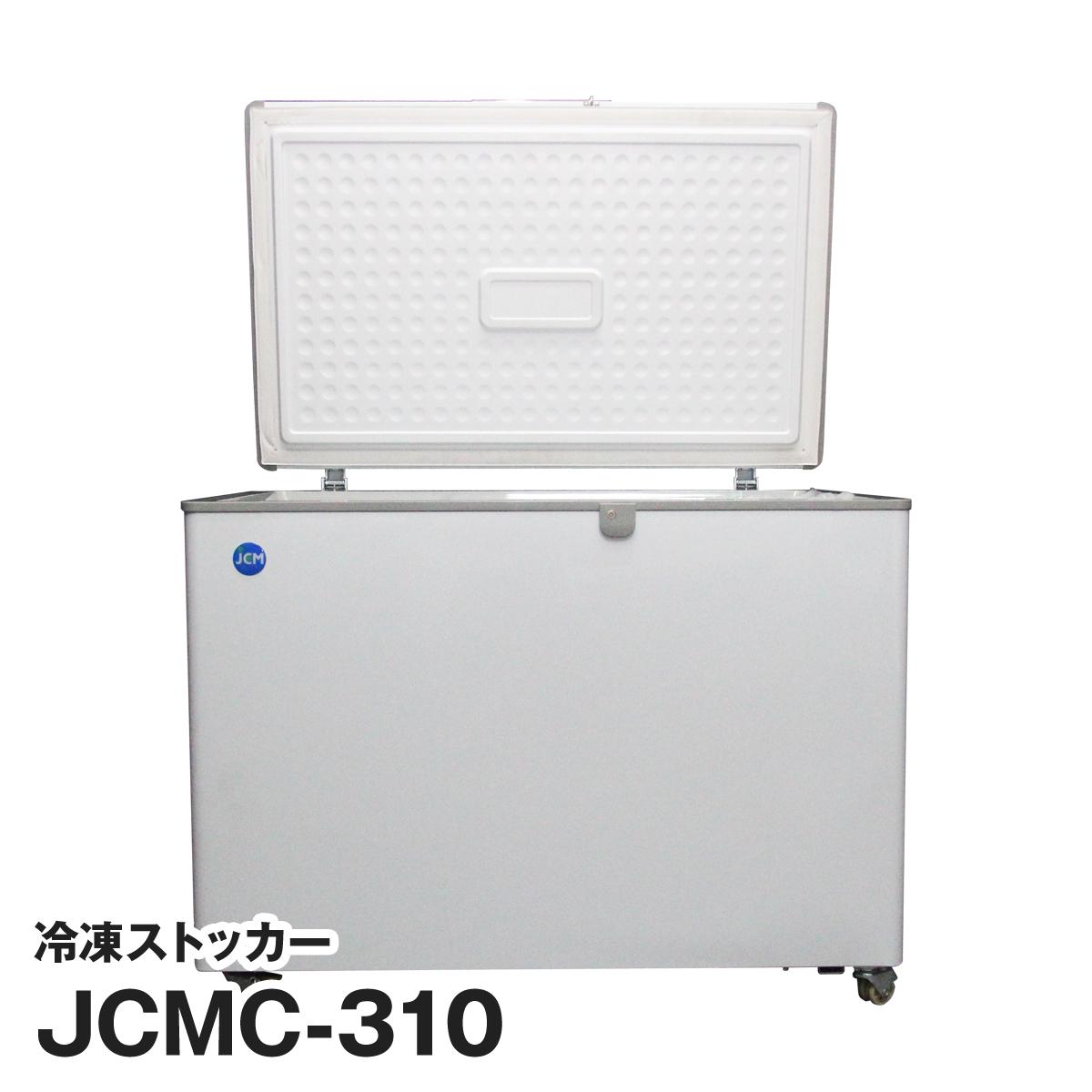 JCM社製 業務用 保冷庫 冷凍庫302L 冷凍ストッカー JCMC-310 新品