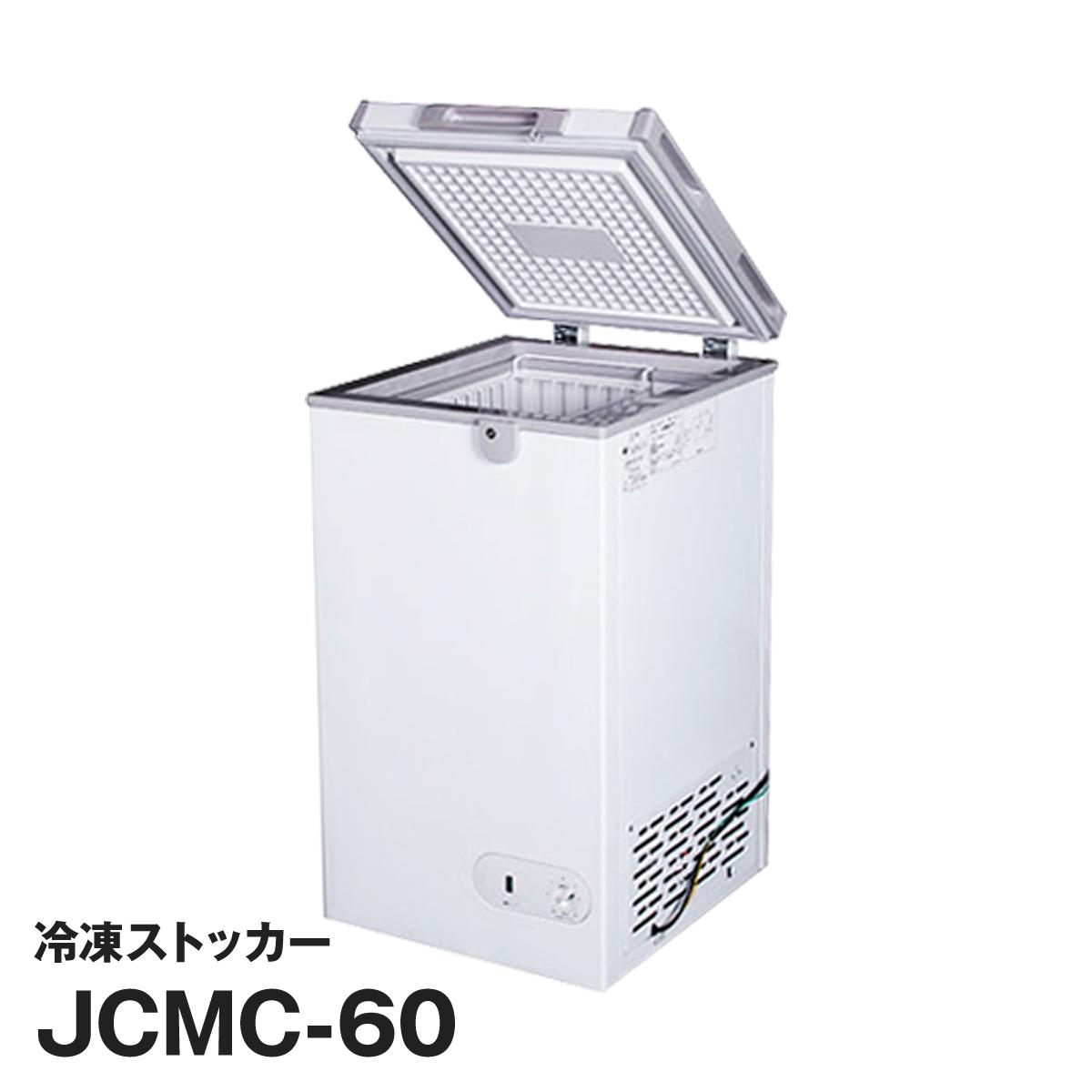 JCM社製 業務用 保冷庫 冷凍庫 65L 冷凍ストッカー JCMC-60 新品