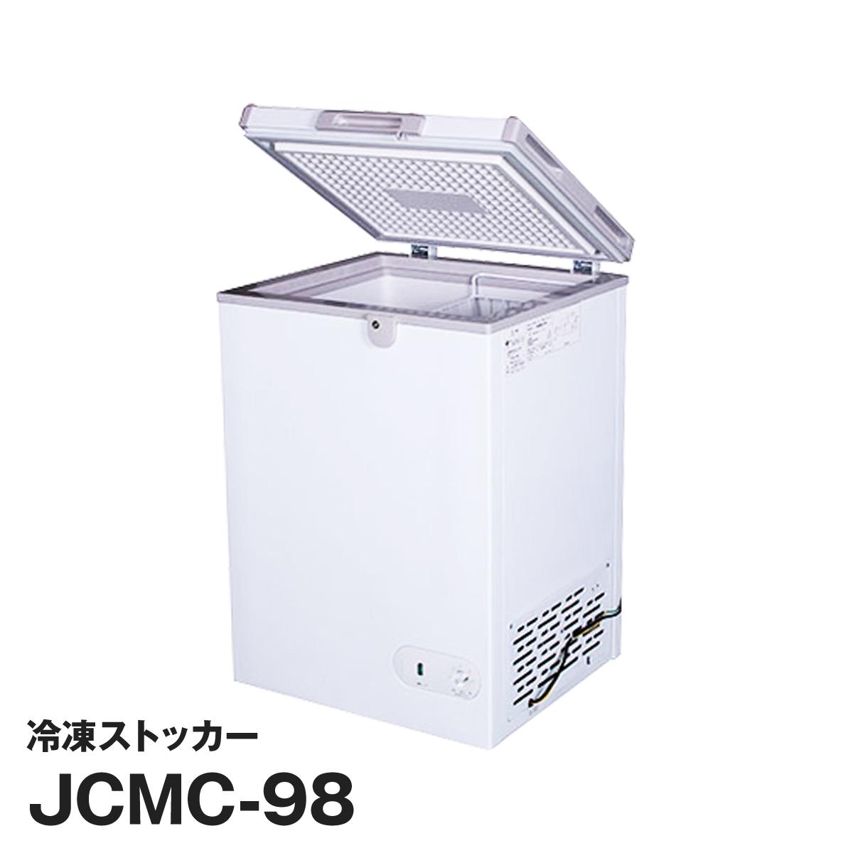 JCM社製 業務用 保冷庫 冷凍庫 98L 冷凍ストッカー JCMC-98 新品