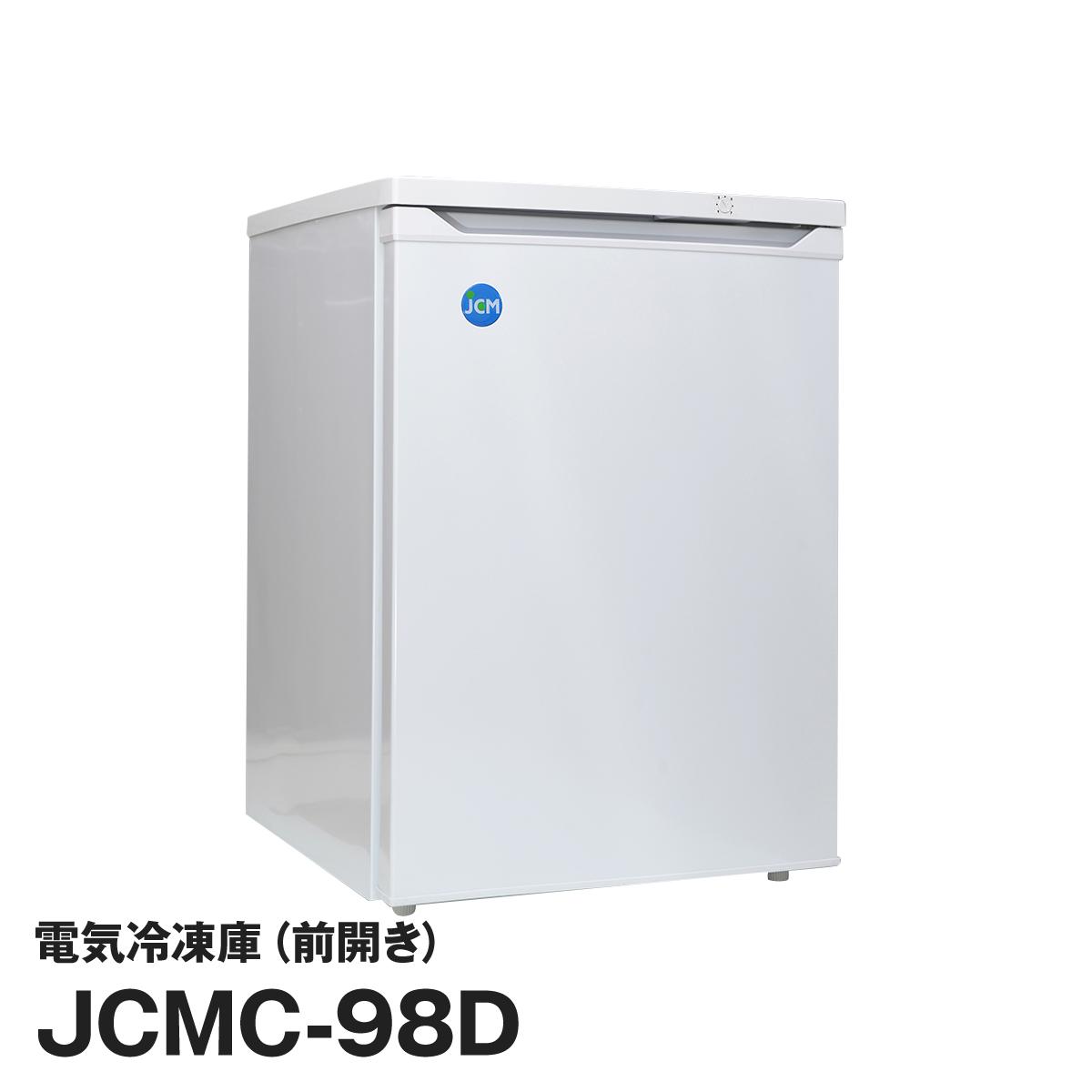 JCM社製 業務用 保冷庫 冷凍庫 98L 電気冷凍庫 JCMC-98D 新品